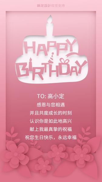 生日祝福贺卡卡片海报