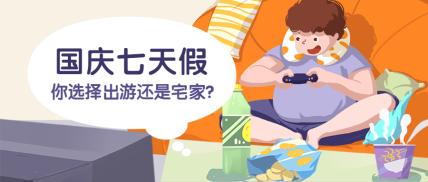 国庆七天假/生活方式/公众号首图