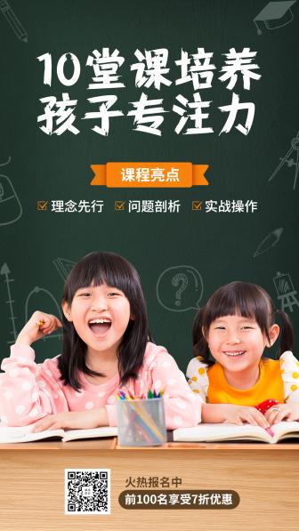 儿童专注力培养手机招生海报