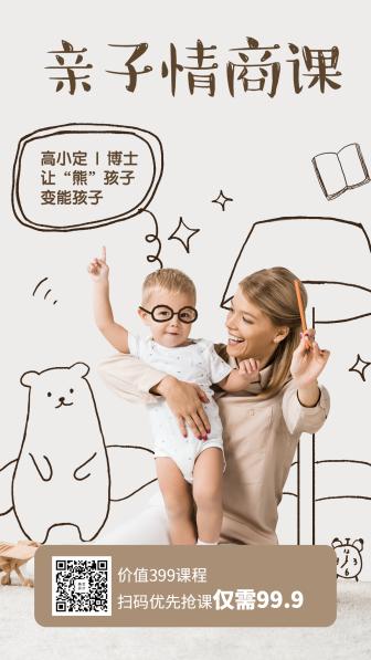 亲子情商课招生手机海报