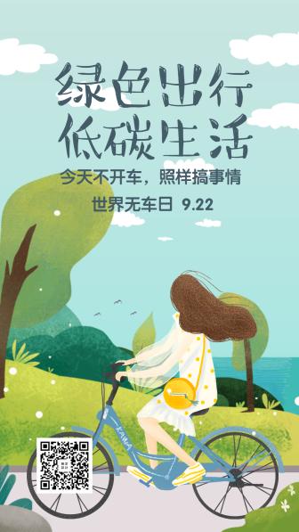 夏天/旅游/环保生活手机海报