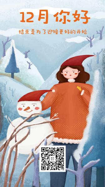十二月你好月初问候手绘卡通可爱手机海报