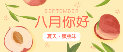 八月你好月初问候水果插画小清新公众号首图