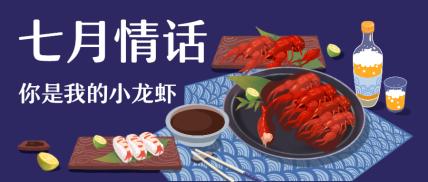 美食/暑假公众号首图