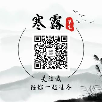 寒露二十四节气中国风水墨画方形二维码