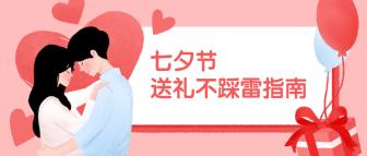 七夕/促销公众号首图