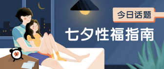 七夕情人节话题公众号首图