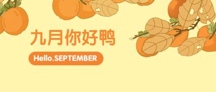 九月你好鸭月初问候插画秋天公众号首图