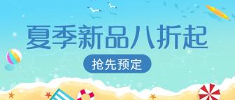 夏天/折扣/促销公众号首图