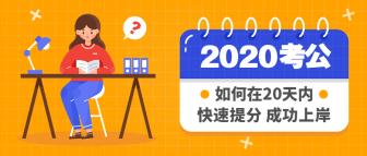 2020考公培训招生公众号首图