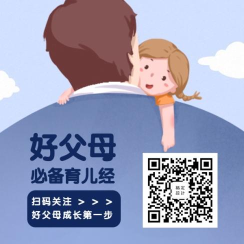 父母育儿亲子活动方形二维码