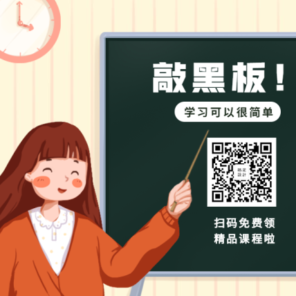 敲黑板教师开学课程教学方形二维码