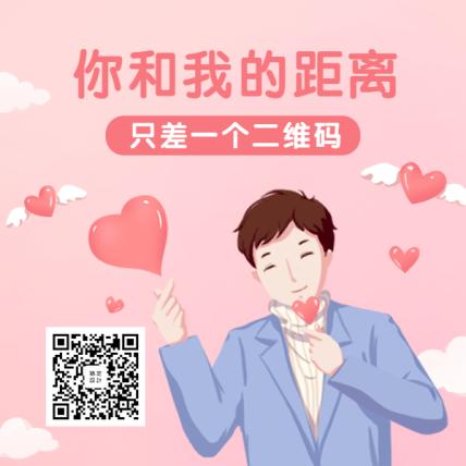 爱情恋爱文体娱乐手绘爱心方形二维码