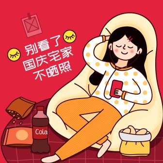 国庆宅家/可爱手绘卡通/朋友圈封面