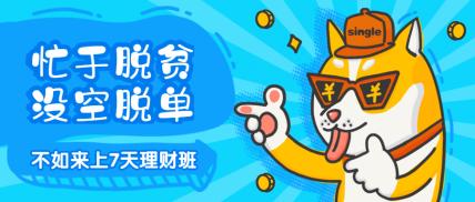 七夕/单身狗/忙于脱贫公众号首图