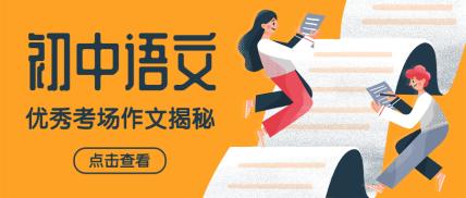 初中语文作文公众号首图