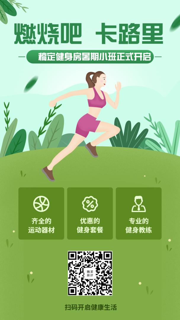 运动/健身/插画手机海报