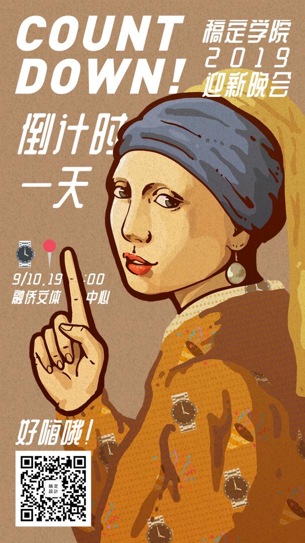 名画/倒计时/创意/迎新手机海报