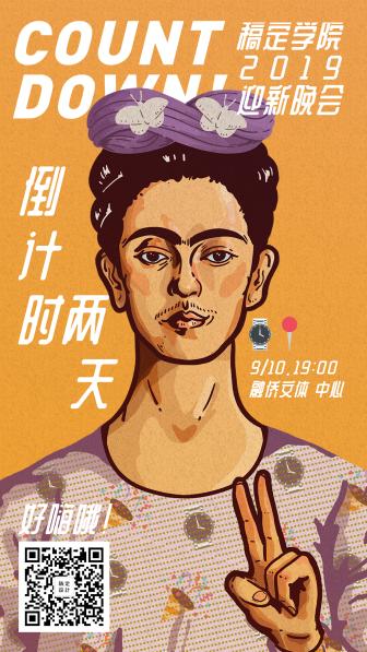 世界名画创意迎新倒计时两天手机海报