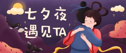 七夕情人节公众号首图