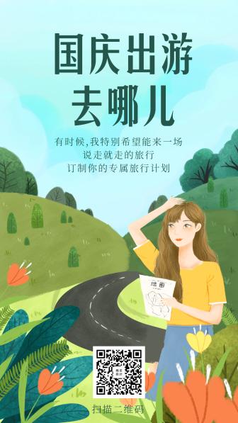 国庆旅游出游手绘手机海报