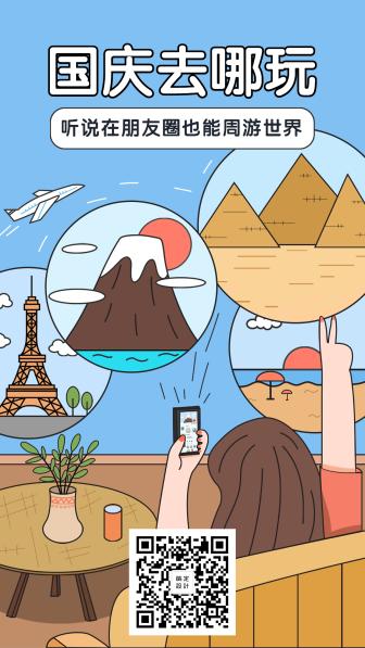 国庆去哪玩旅游出行手机海报