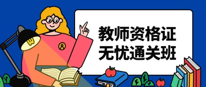 教师资格证公众号首图
