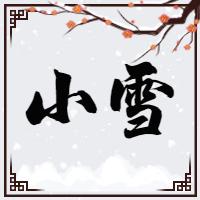 小雪节日节气中国风公众号次图