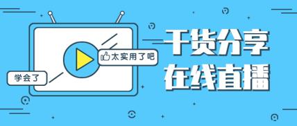 干货分享追剧热播韩商言话题公众号首图
