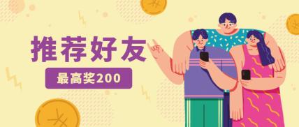 推荐好友裂变营销粉丝公众号首图