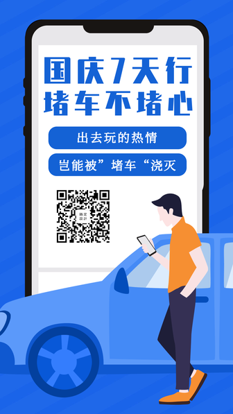 国庆旅游出行堵车停车手机海报