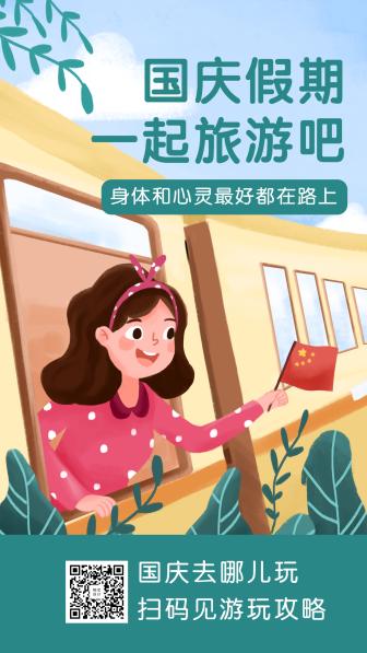 国庆假期旅游出行手绘手机海报