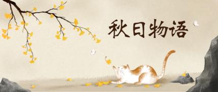 立秋分插画小清新猫宠物公众号首图