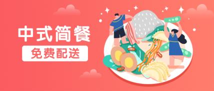 中式简餐公众号首图