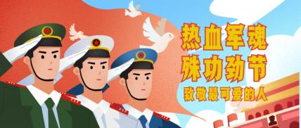 八一建军节/警察/军人公众号首图