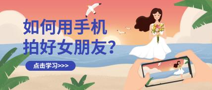 七夕手机摄影课程公众号首图