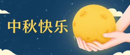 中秋快乐唯美月亮手绘公众号首图