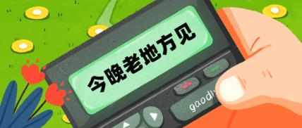 七夕情人节约会创意趣味公众号首图
