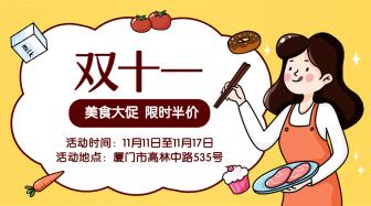 双十一吃货福利活动推广手绘卡通横版海报