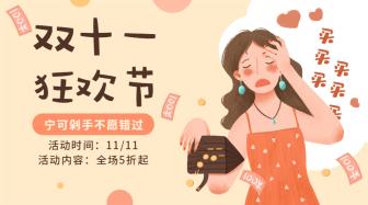 双十一狂欢节购物促销手绘卡通横版海报