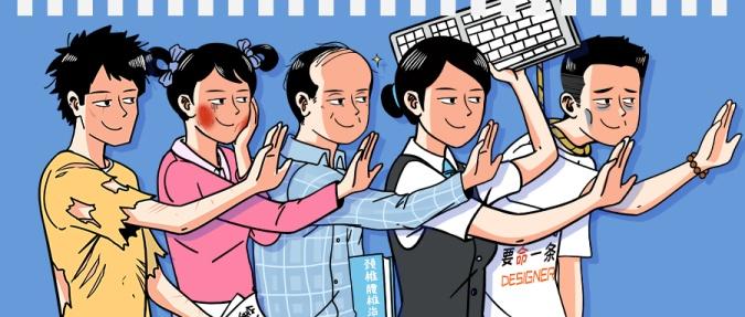 职业拒绝三连创意趣味手绘漫画公众号首图