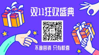 双十一购物狂欢活动推广手绘卡通关注二维码