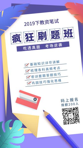 高效刷題班/教資筆試/招生/手機海報