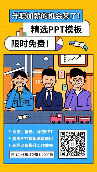 PPT模板/资料领取/涨粉/手机海报