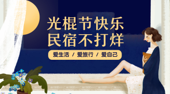 双十一酒店民宿通知公告手绘卡通横版海报