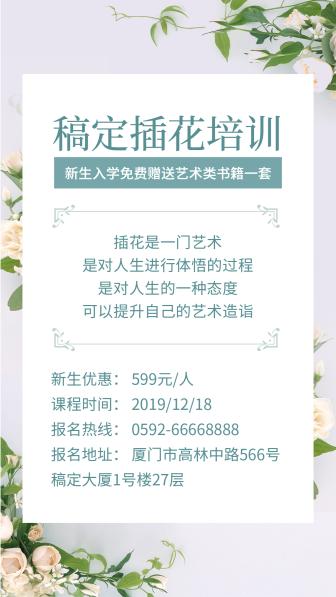 插花花店培训班清新文艺手机海报