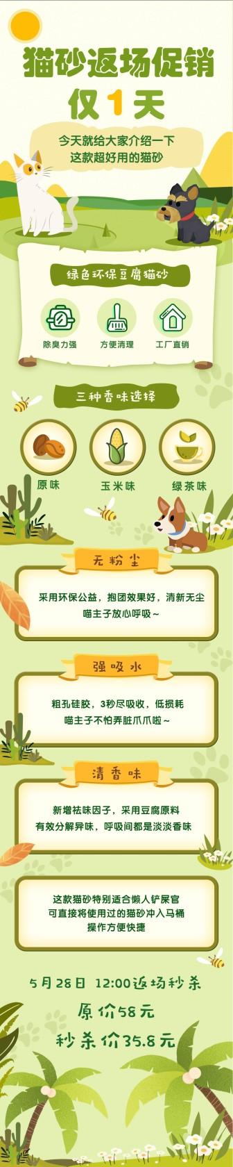 猫砂返场促销文章长图