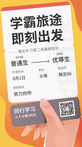 学霸旅行课程营销手机海报
