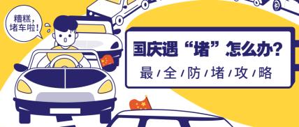 国庆堵车出行攻略创意趣味手绘卡通公众号首图