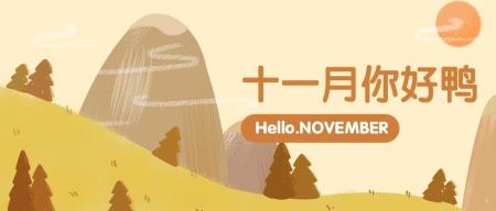 十一月你好月初问候手绘插画公众号首图